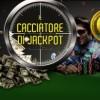 """Riparte il """"Cacciatore di Jackpot"""" su PartyPoker.it"""