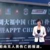 APPT Nanjing Millions: un caso nazionale.