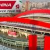 APPT Nanjing Millions: la polizia cinese interrompe l'evento promosso da Pokerstars con oltre 2300 iscritti!